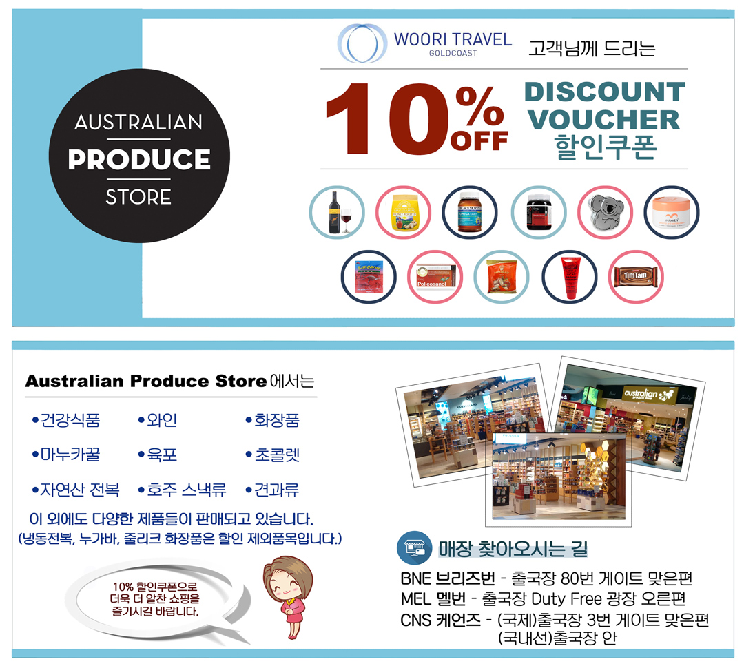 coupon_woori